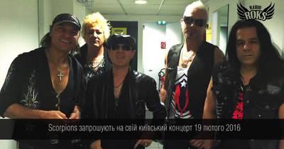 Scorpions запросили українських фанатів на концерт