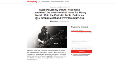 На честь Леммі можуть назвати хімічний елемент