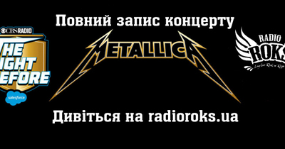 Концерт Metallica в Сан-Франциско
