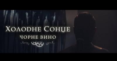 Прем'єра відео: Холодне Сонце — Чорне Вино