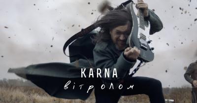Прем'єра відео гурту KARNA — Вітролом