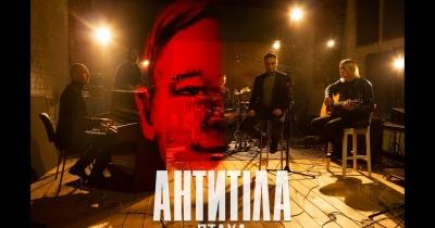 Антитіла видали рімейк пісні