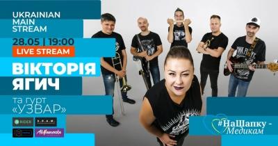 НаШапку сьогодні: Віка Ягич та гурт