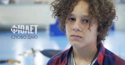 Нове відео Фіолет —