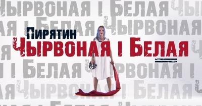 Чырвоная і Белая від гурту Пирятин