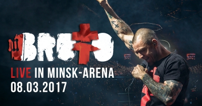 Повна версія концерту Brutto на Мінськ-Арені