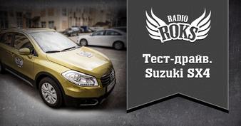 Тест-драйв. Suzuki SX4