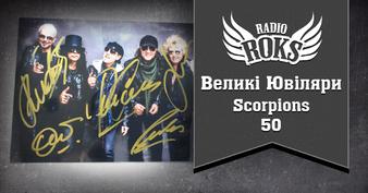 Великі Ювіляри. Гурту Scorpions — 50