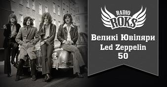 Великі Ювіляри — Led Zeppelin 50