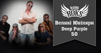 Великі Ювіляри — Deep Purple 50