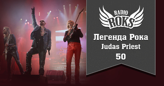 Легенда Рока. Judas Priest — 50