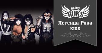 Легенда Рока. Kiss
