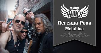 Легенда Рока. Metallica