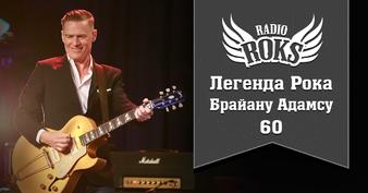 Легенда рока. Брайану Адамсу — 60