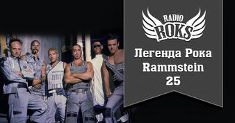 Легенда рока. Rammstein — 25