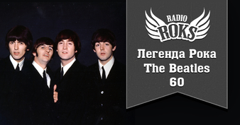 Легенда Рока. The Beatles — 60
