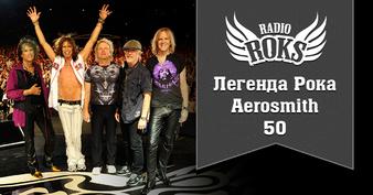 Легенда рока. Aerosmith — 50