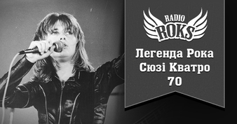Легенда рока. Сюзі Кватро — 70