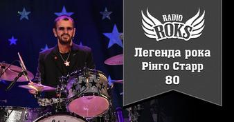 Легенда рока. Рінго Старру — 80