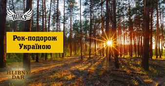 Рок-подорож Україною