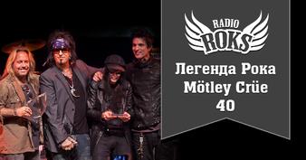 Легенда рока. Mötley Crüe — 40