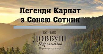 Легенди Карпат з Сонею Сотник