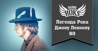 Легенда Рока. Джону Леннону — 80