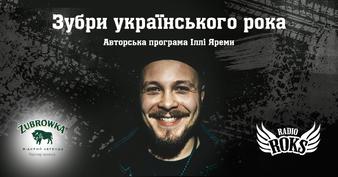 Зубри українського рока
