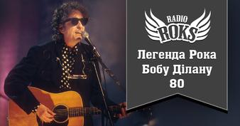 Легенда рока. Бобу Ділану — 80