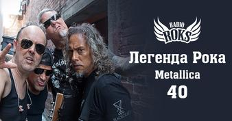 Легенда Рока. Metallica — 40
