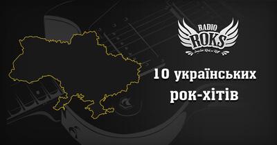 10 українських рок-хітів