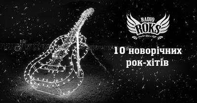 10 новорічних рок-хітів
