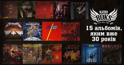 15 альбомів, яким вже 30 років
