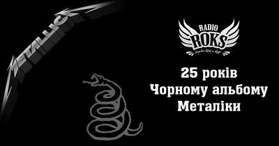 25 років Чорному альбому Металіки
