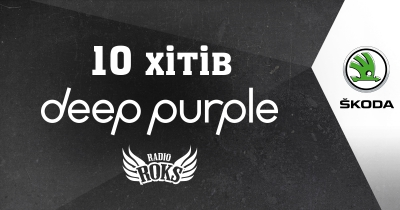 10 хітів Deep Purple