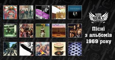 Пісні з альбомів 1969 року