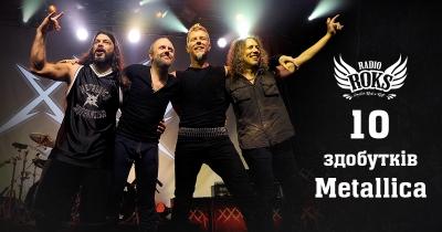 10 здобутків Metallica