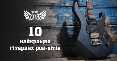 10 найкращих гітарних рок-хітів