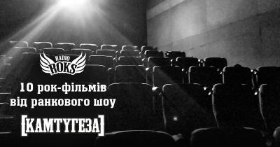 10 рок-фільмів від ранкового шоу [КАМТУГЕЗА]