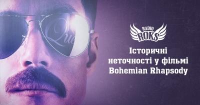 Історичні неточності у фільмі Bohemian Rhapsody