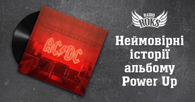 Неймовірні історії альбому Power Up