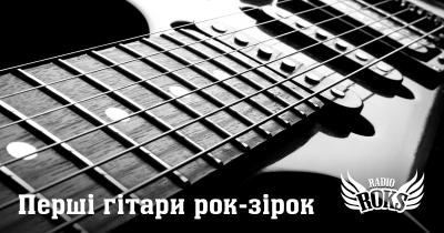 Перші гітари рок-зірок