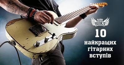 10 найкраших гітарних вступів