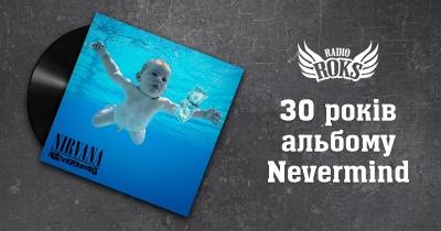 30 років альбому Nevermind