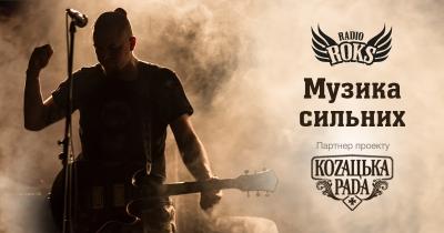 До Дня Українського козацтва — Музика Сильних